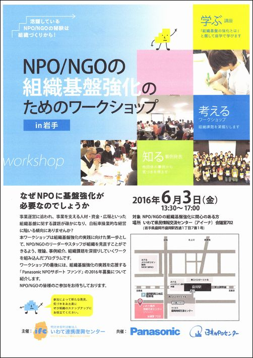 【ワークショップ】NPO/NGOの組織基盤強化のためのワークショップ