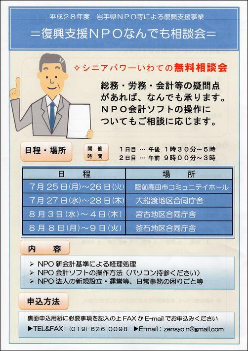 【相談会】復興支援NPOなんでも相談会開催