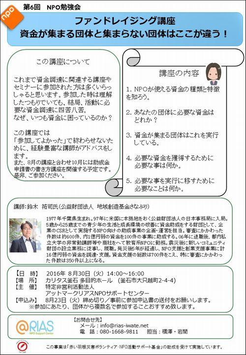 【第6回NPO勉強会】ファンドレイジング講座延期のお知らせ