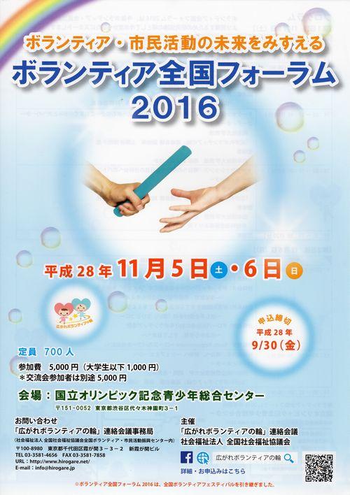 【フォーラム】ボランティア全国フォーラム2016