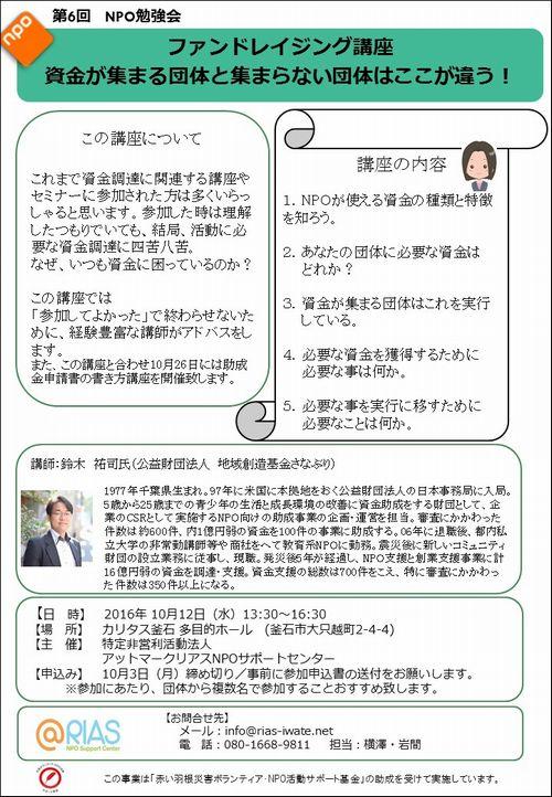 【10月12日開催告知】ファンドレイジング講座