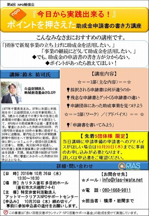 【10月26日開催告知】ポイントを押さえた助成金申請書書き方講座