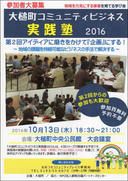 【セミナー情報】大槌町コミュニティビジネス実践塾 2016