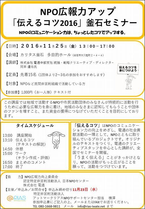【11月25日開催告知】「伝えるコツ2016」釜石セミナー
