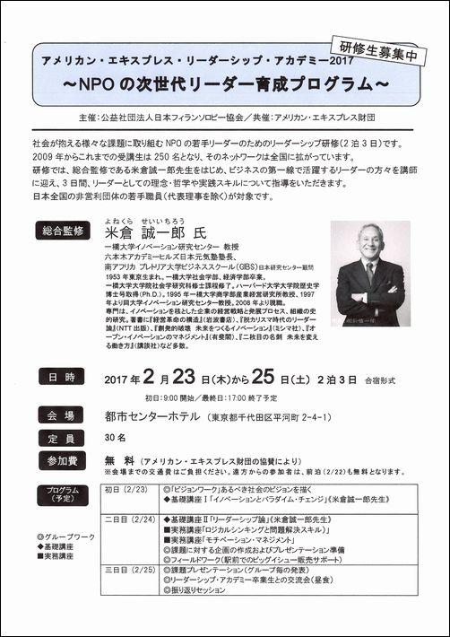 ◆研修生募集◆「アメリカン・エキスプレス・リーダーシップ・アカデミー2017」  ~NPOの次世代リーダー育成プログラム~
