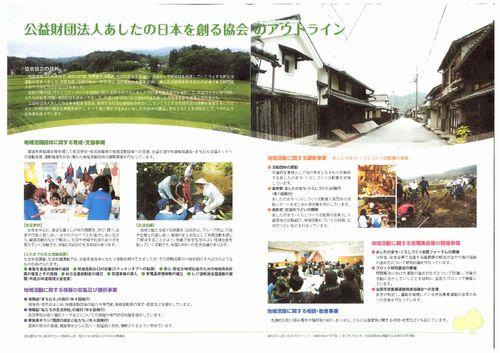 【助成金情報】公益財団法人あしたの日本を創る協会
