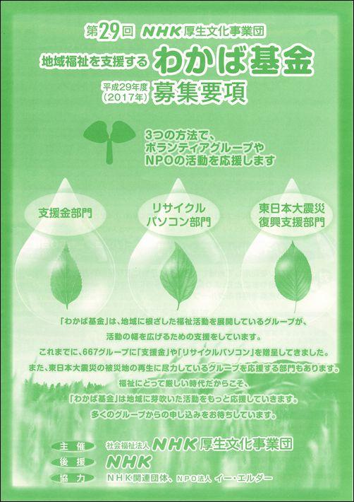 【助成金情報】第29回 NHK厚生文化事業団 地域福祉を支援する わかば基金