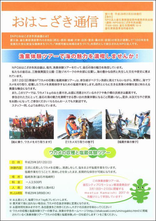【告知】3月12日ワカメの収穫と塩蔵の体験ツアー 参加者募集