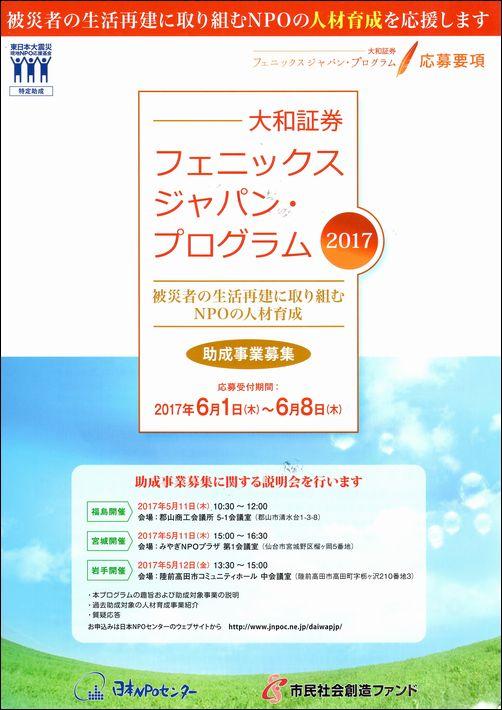【助成金情報】大和証券 フェニックス ジャパン・プログラム 2017