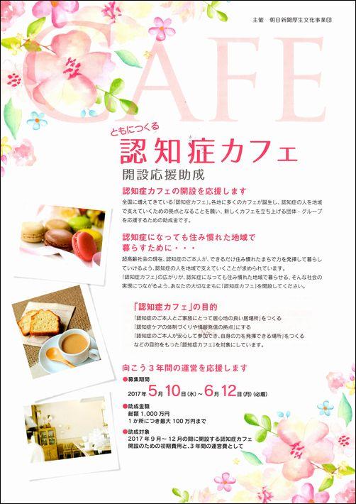 【助成金情報】ともにつくる認知症カフェ開設応援助成 朝日新聞厚生文化事業団