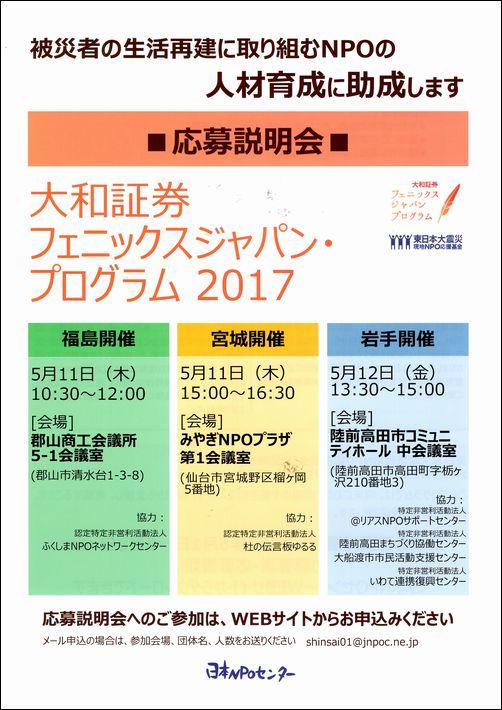 【応募説明会】大和証券 フェニックスジャパン・プログラム 2017 日本NPOセンター