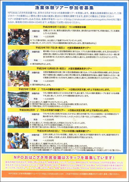 【告知】6月11日ウニの殻剥き体験ツアー参加者募集