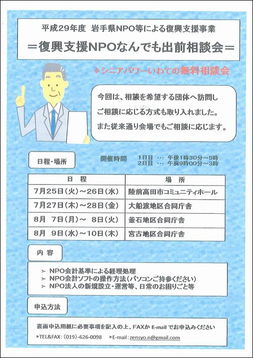 【相談会】平成29年度 復興支援NPOなんでも出前相談会