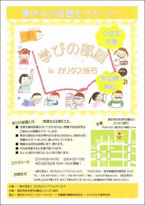 【告知】夏休みの宿題をサポート!学びの部屋 in カリタス釜石