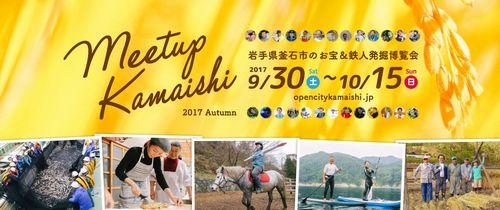 【告知】Meetup Kamaishi 2017 Autimn 9/30~10/15