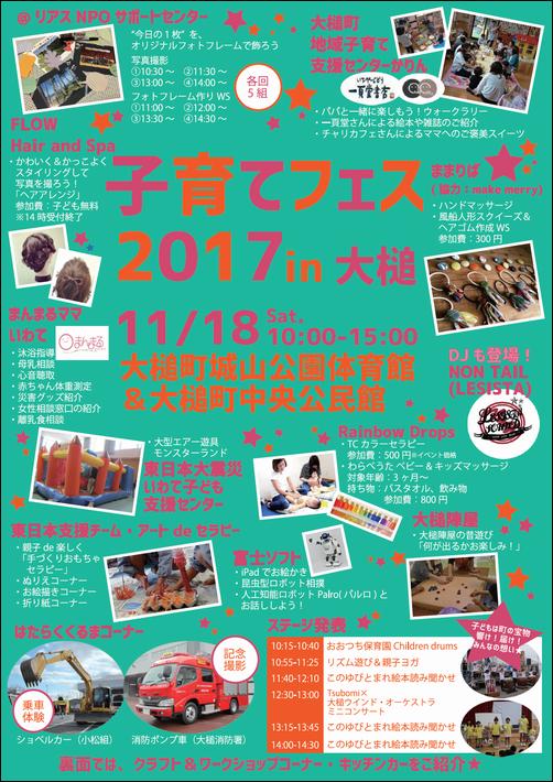 【告知】子育てフェス2017 in 大槌