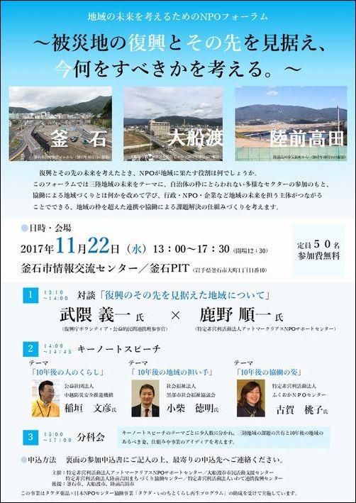 【告知】『地域の未来を考えるためのNPOフォーラム』 釜石開催