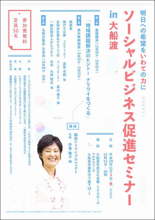 【セミナー】ソーシャルビジネス促進セミナー in 大船渡