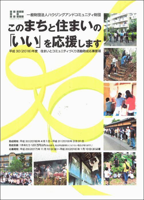 【助成金情報】住まいとコミュニティづくり活動助成 ハウジングアンドコミュニティ財団