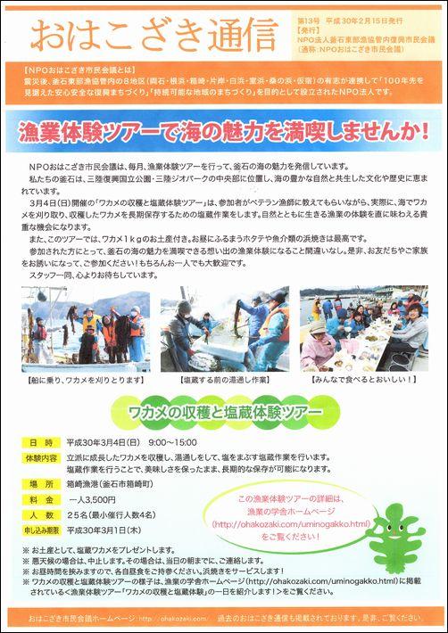 【告知】2018年ワカメの収穫と塩蔵体験ツアー 参加者募集!!