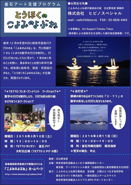 【告知】釜石アート支援プログラム「とうほくこよみのよぶね」