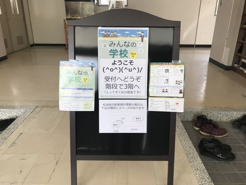 みんなの学校~2018冬~ in 陸前高田