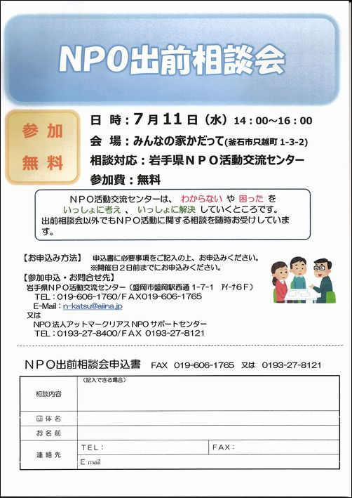【相談会】NPO出前相談会 in 釜石