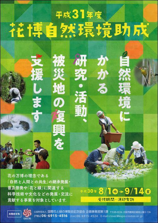 【助成金情報】平成31年度花博自然環境助成
