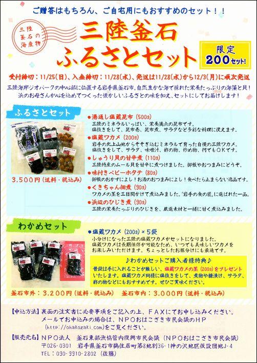 【ご案内】三陸釜石ふるさとセット限定各200セット販売開始!!