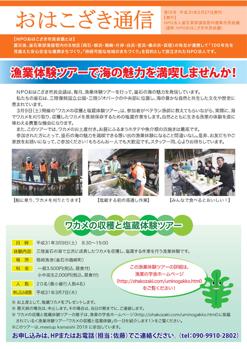 【イベント】漁業体験ツアー<<ワカメの収穫と塩蔵体験ツアー>>参加者募集!!