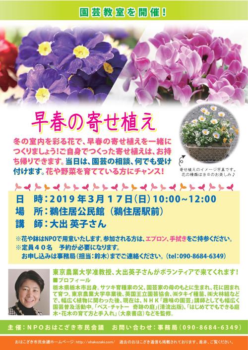 【イベント】早春の寄せ植え 園芸教室を開催!