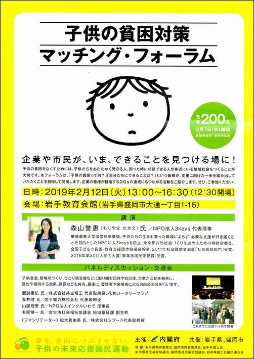 【イベント】子供の貧困対策マッチング・フォーラムのご案内