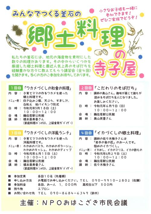 【イベント】みんなでつくる釜石の郷土料理の寺子屋