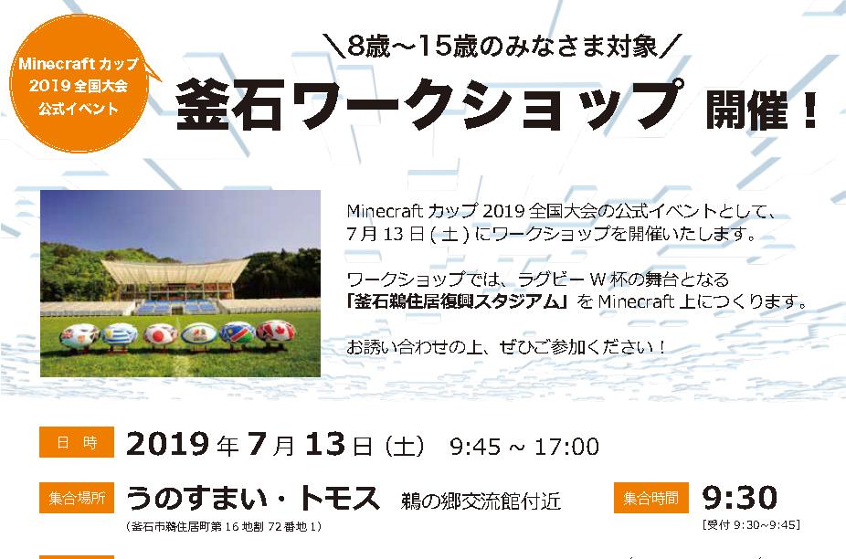 Minecraftカップ2019全国大会 釜石ワークショップ