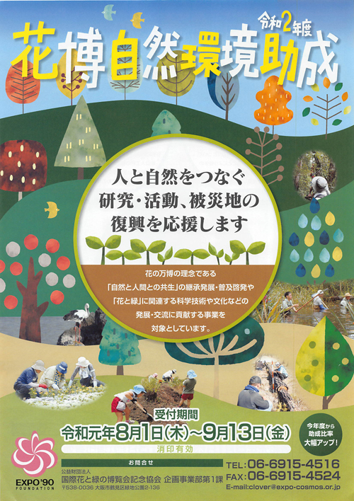 【助成金情報】花博自然環境助成公募