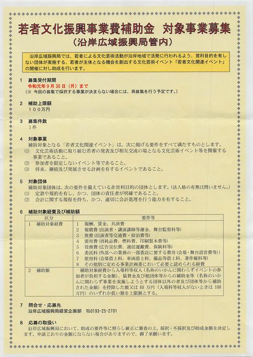 【助成金情報】若者文化振興事業費補助金 対象事業募集