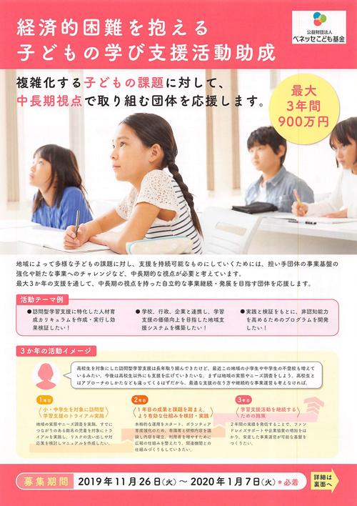 【助成金情報】経済的困難を抱える子どもの学び支援活動助成(公益財団法人ベネッセこども基金)