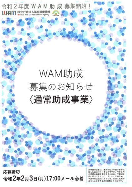 【助成金情報】令和2年度WAM助成<通常助成事業>