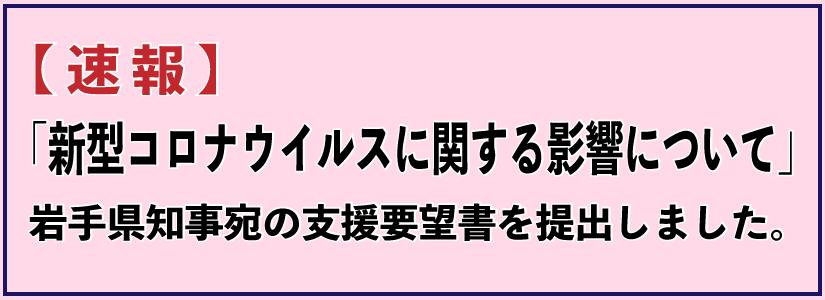 《新型コロナウイルスの影響による NPO 及び多様な市⺠活動の 存続危機に対する支援措置に関する要望書》を岩手県知事宛で提出致しました。