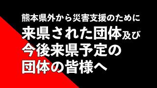 《周知・外部リンク》【令和2年7月豪雨災害】熊本県外から災害支援のために来県された団体及び今後来県予定の団体の皆様へ