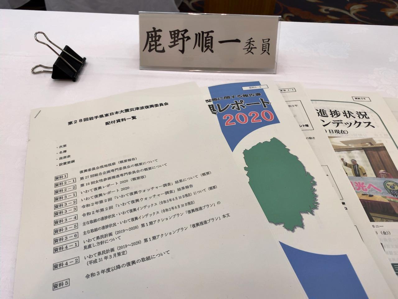 東日本大震災津波復興委員会に出席しました。