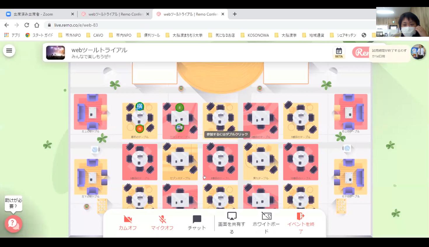 オンラインでRemoの体験会を開催しました!!