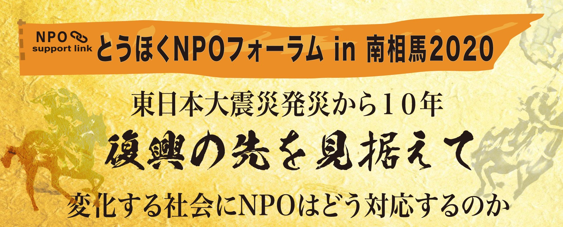 とうほくNPOフォーラムin南相馬2020 開催報告ページを公開しました!!